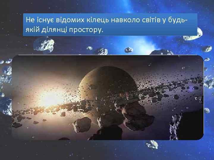 Не існує відомих кілець навколо світів у будьякій ділянці простору.