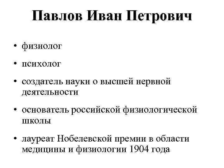 Павлов Иван Петрович • физиолог • психолог • создатель науки о высшей нервной деятельности