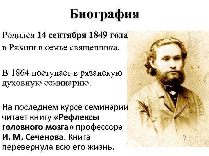 Биография Родился 14 сентября 1849 года в Рязани в семье священника. В 1864 поступает