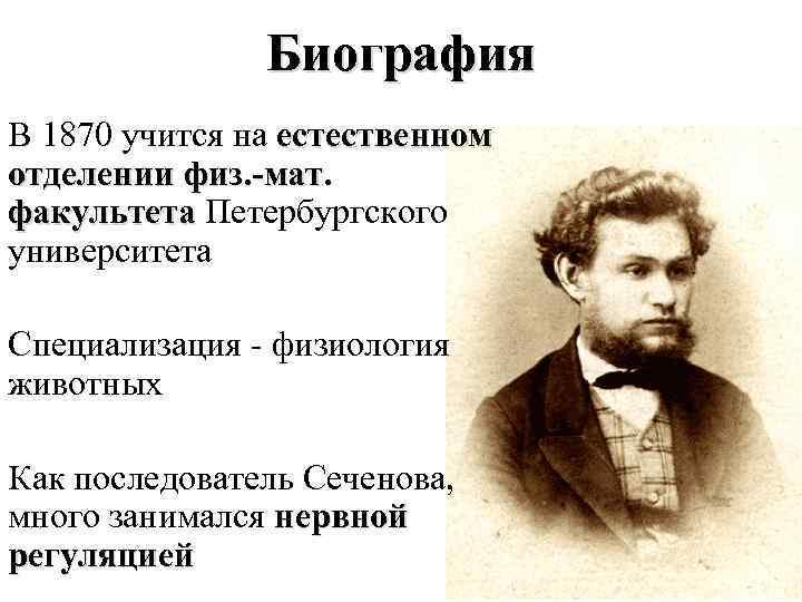 Биография В 1870 учится на естественном отделении физ. -мат. факультета Петербургского университета Специализация -