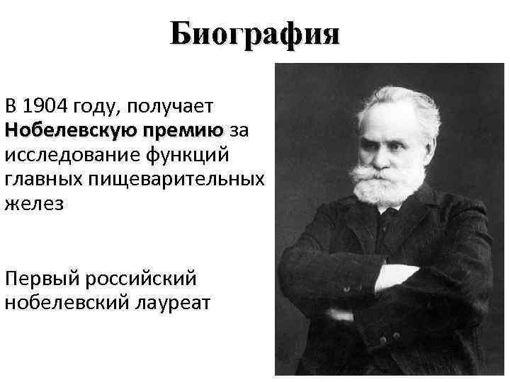 Биография В 1904 году, получает Нобелевскую премию за Нобелевскую премию исследование функций главных пищеварительных