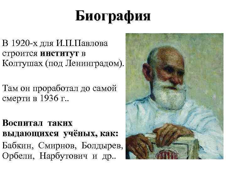 Биография В 1920 -х для И. П. Павлова строится институт в институт Колтушах (под
