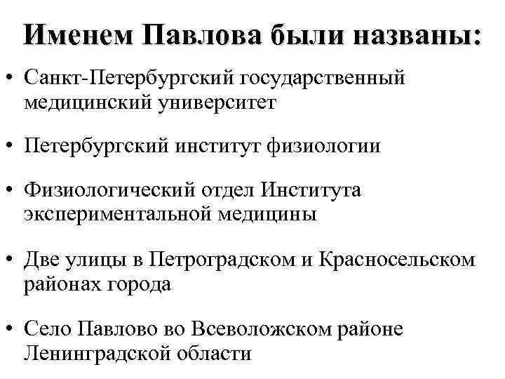 Именем Павлова были названы: • Санкт-Петербургский государственный медицинский университет • Петербургский институт физиологии •