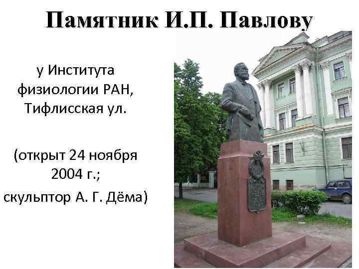 Памятник И. П. Павлову у Института физиологии РАН, Тифлисская ул. (открыт 24 ноября 2004