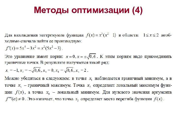 Методы оптимизации (4)