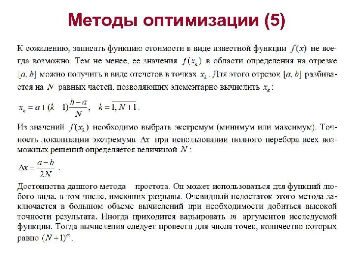 Методы оптимизации (5)
