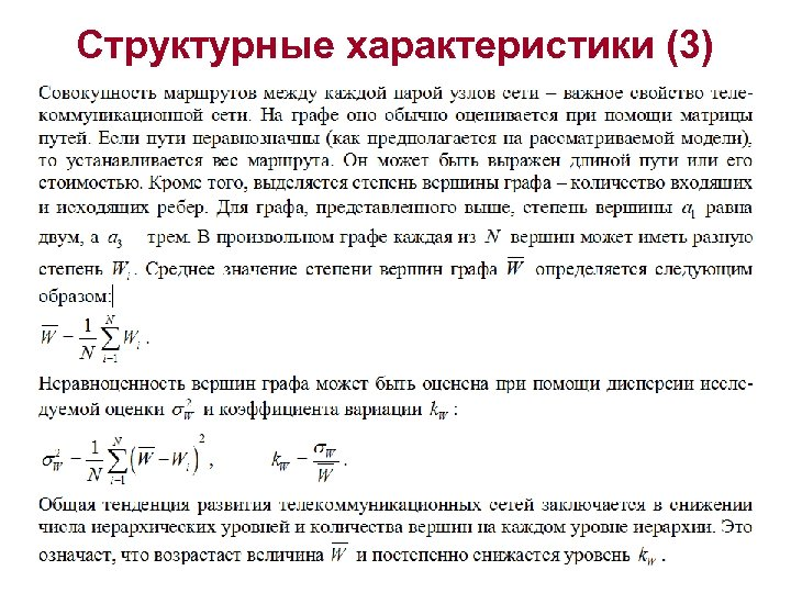 Структурные характеристики (3)