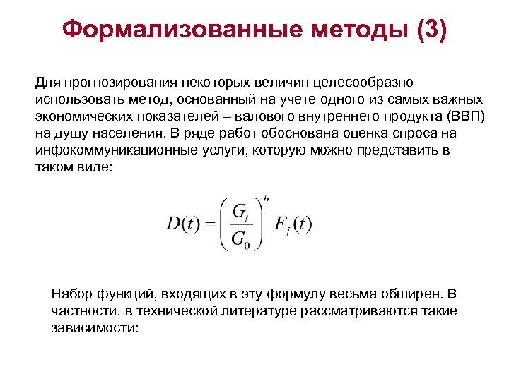 Формализованные методы (3) Для прогнозирования некоторых величин целесообразно использовать метод, основанный на учете одного