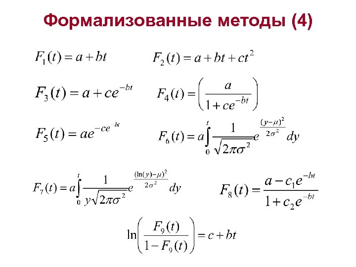 Формализованные методы (4)