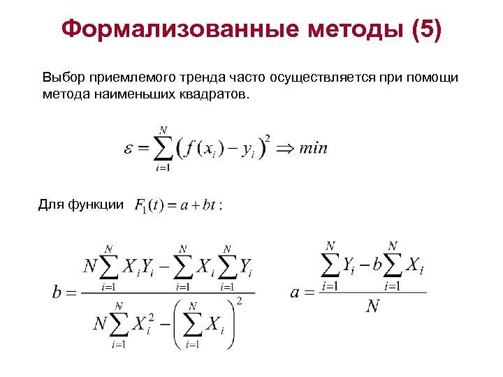Формализованные методы (5) Выбор приемлемого тренда часто осуществляется при помощи метода наименьших квадратов. Для