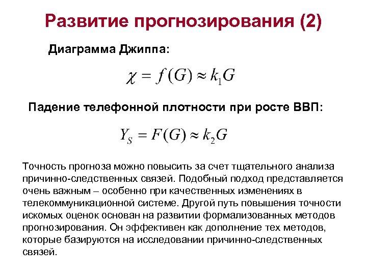 Развитие прогнозирования (2) Диаграмма Джиппа: Падение телефонной плотности при росте ВВП: Точность прогноза можно