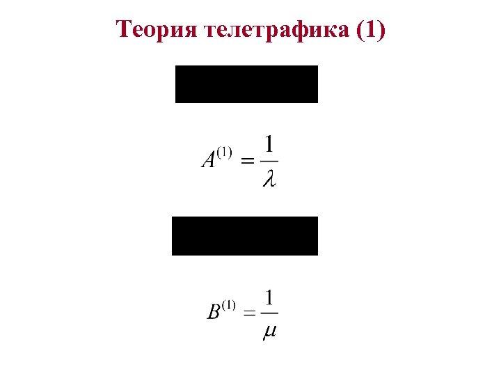 Теория телетрафика (1)