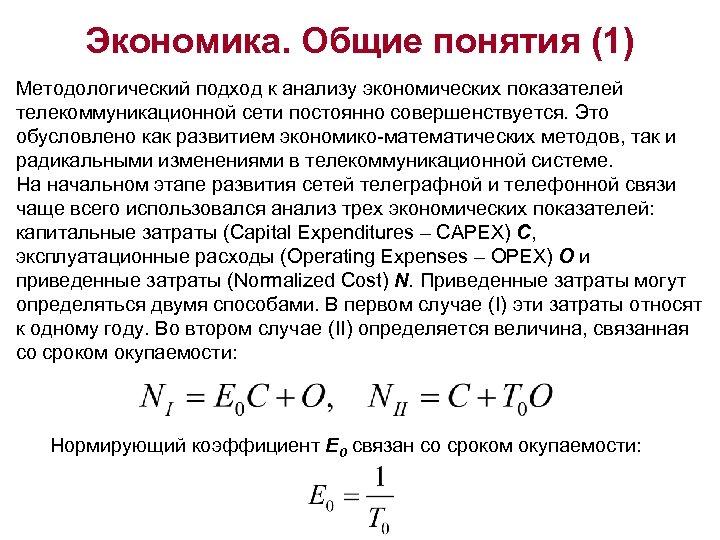 Экономика. Общие понятия (1) Методологический подход к анализу экономических показателей телекоммуникационной сети постоянно совершенствуется.
