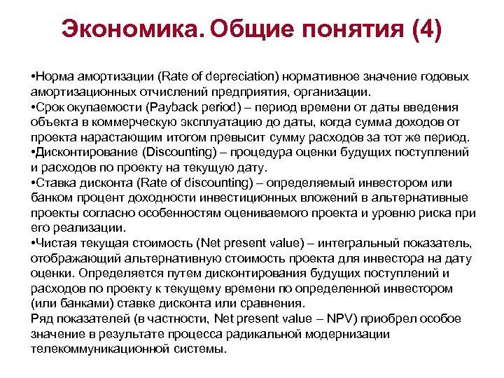 Экономика. Общие понятия (4) • Норма амортизации (Rate of depreciation) нормативное значение годовых амортизационных