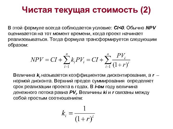 Чистая текущая стоимость (2) В этой формуле всегда соблюдается условие: CI<0. Обычно NPV оценивается