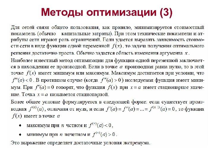 Методы оптимизации (3)