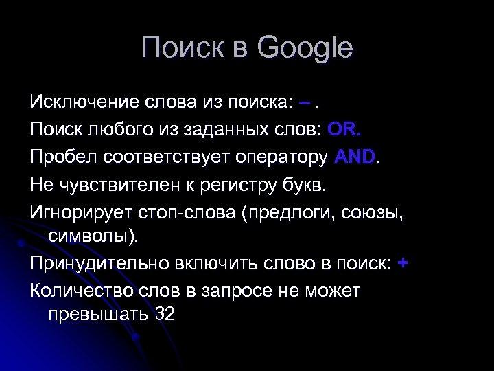 Поиск в Google Исключение слова из поиска: –. Поиск любого из заданных слов: OR.