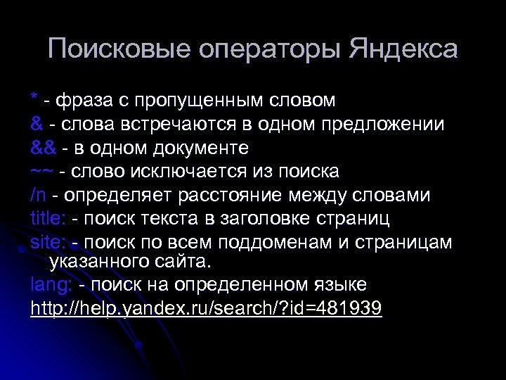 Поисковые операторы Яндекса * - фраза с пропущенным словом & - слова встречаются в