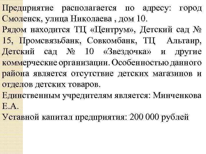 Предприятие располагается по адресу: город Смоленск, улица Николаева , дом 10. Рядом находится ТЦ