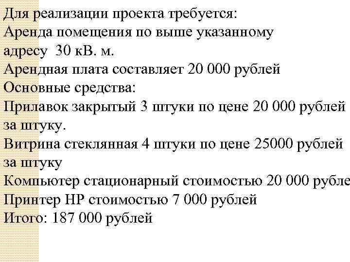 Для реализации проекта требуется: Аренда помещения по выше указанному адресу 30 к. В. м.