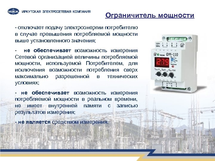 Ограничитель мощности - отключает подачу электроэнергии потребителю в случае превышения потребляемой мощности выше установленного