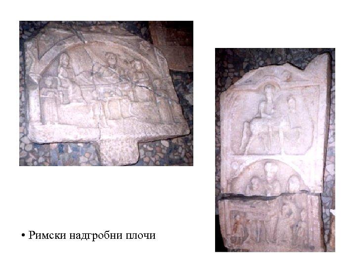 • Римски надгробни плочи