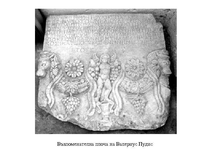 Възпоменателна плоча на Валериус Пудис
