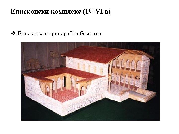 Епископски комплекс (ІV-VІ в) v Епископска трикорабна базилика