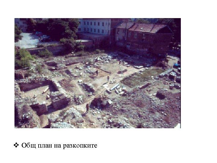 v Общ план на разкопките