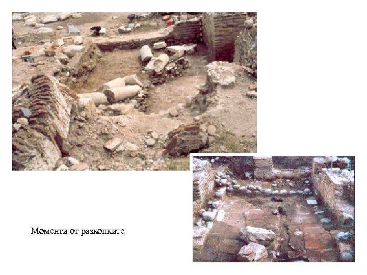 Моменти от разкопките