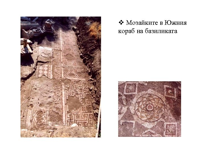 v Мозайките в Южния кораб на базиликата