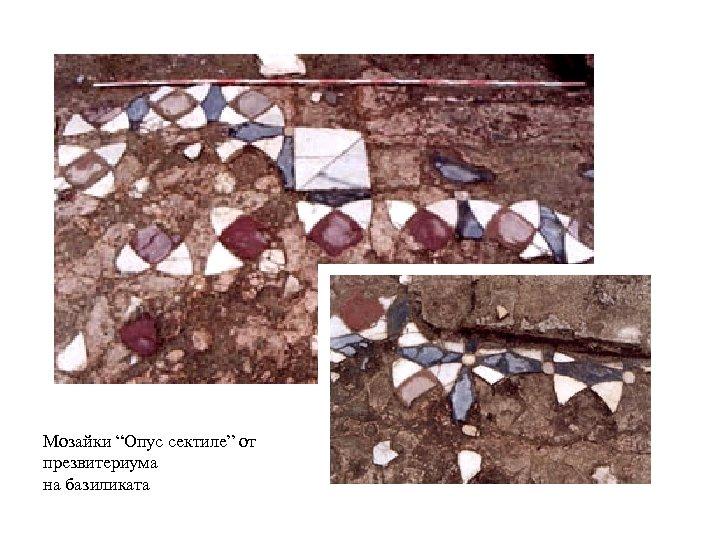 """Мозайки """"Опус сектиле"""" от презвитериума на базиликата"""