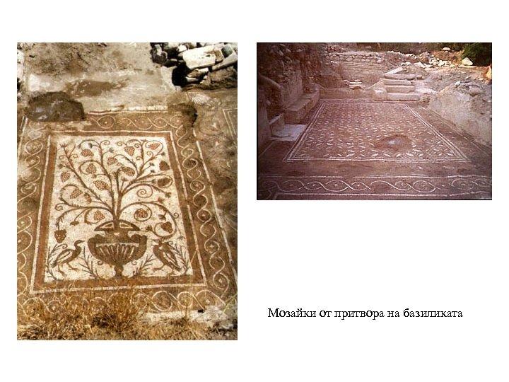 Мозайки от притвора на базиликата