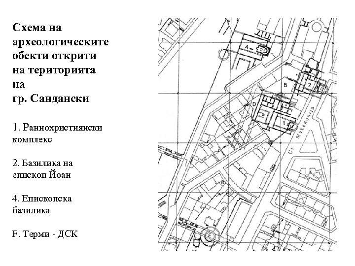 Схема на археологическите обекти открити на територията на гр. Сандански 1. Раннохристиянски комплекс 2.