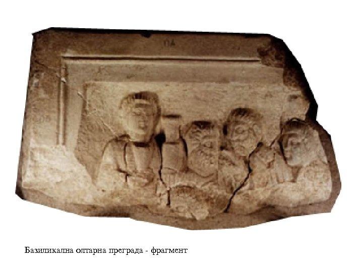 Базиликална олтарна преграда - фрагмент