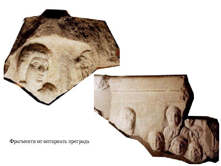 Фрагменти от олтарната преграда