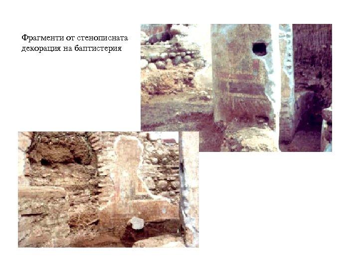 Фрагменти от стенописната декорация на баптистерия