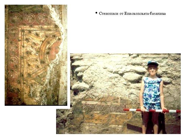 • Стенописи от Епископската базилика