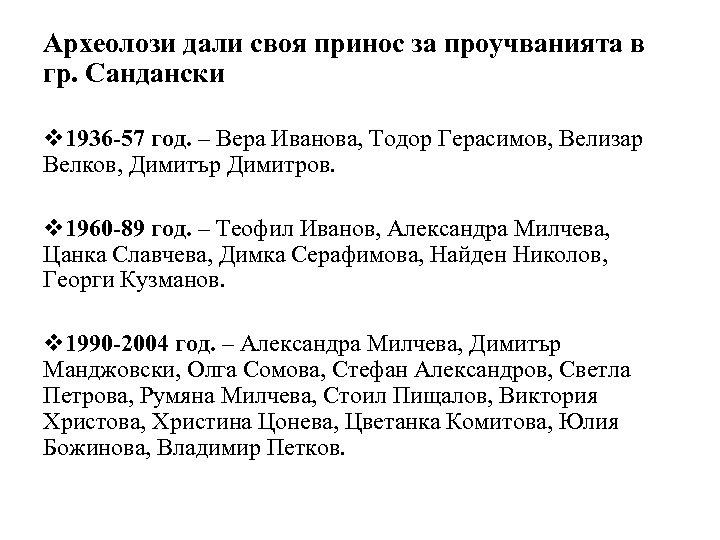 Археолози дали своя принос за проучванията в гр. Сандански v 1936 -57 год. –
