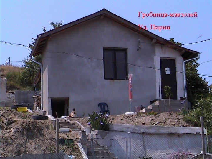 Гробница-мавзолей Ул. Пирин