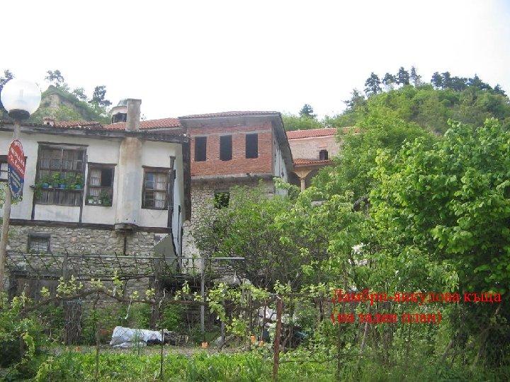 Ламбри-янкулова къща (на заден план)