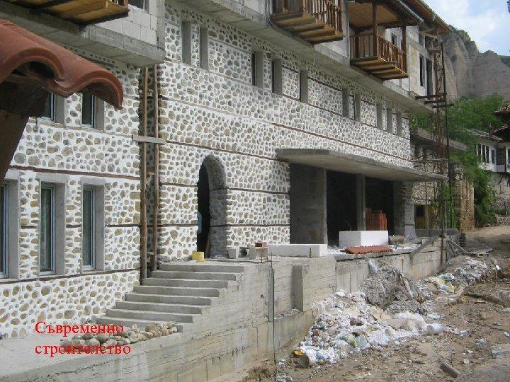 Съвременно строителство