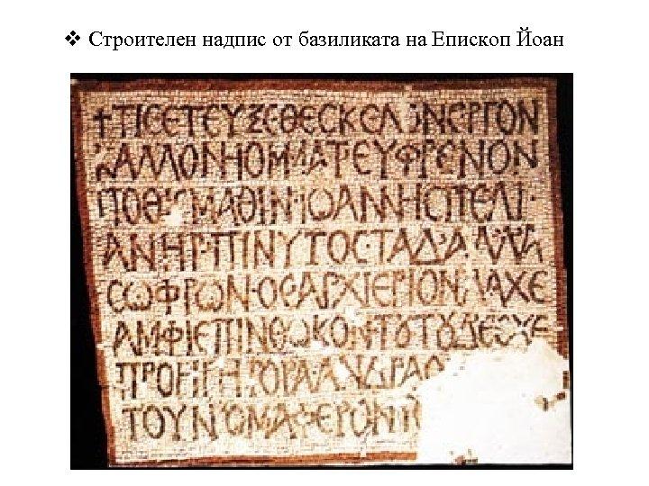 v Строителен надпис от базиликата на Епископ Йоан