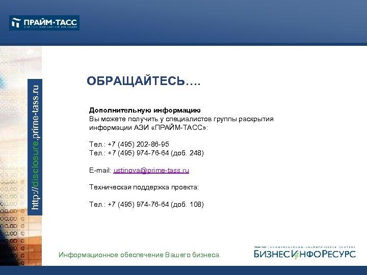 http: //disclosure. prime-tass. ru ОБРАЩАЙТЕСЬ…. Дополнительную информацию Вы можете получить у специалистов группы раскрытия