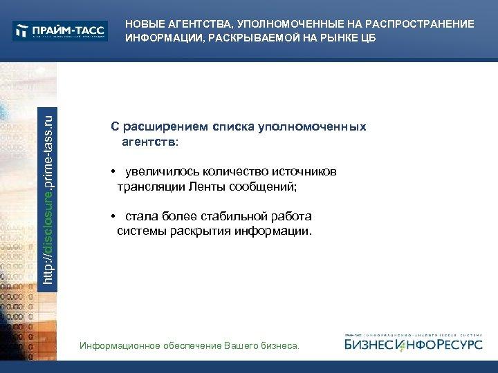 http: //disclosure. prime-tass. ru НОВЫЕ АГЕНТСТВА, УПОЛНОМОЧЕННЫЕ НА РАСПРОСТРАНЕНИЕ ИНФОРМАЦИИ, РАСКРЫВАЕМОЙ НА РЫНКЕ ЦБ