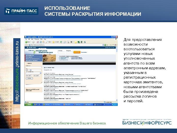 ИСПОЛЬЗОВАНИЕ СИСТЕМЫ РАСКРЫТИЯ ИНФОРМАЦИИ http: //disclosure. prime-tass. ru Для предоставления возможности воспользоваться услугами новых