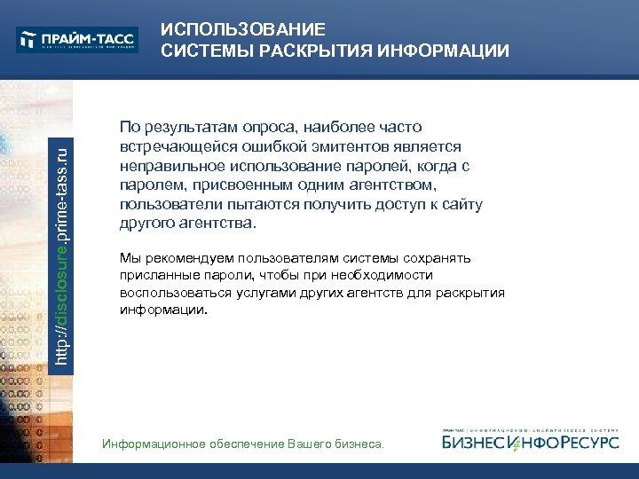 http: //disclosure. prime-tass. ru ИСПОЛЬЗОВАНИЕ СИСТЕМЫ РАСКРЫТИЯ ИНФОРМАЦИИ По результатам опроса, наиболее часто встречающейся