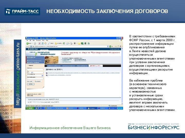 НЕОБХОДИМОСТЬ ЗАКЛЮЧЕНИЯ ДОГОВОРОВ http: //disclosure. prime-tass. ru В соответствии с требованиями ФСФР России, с