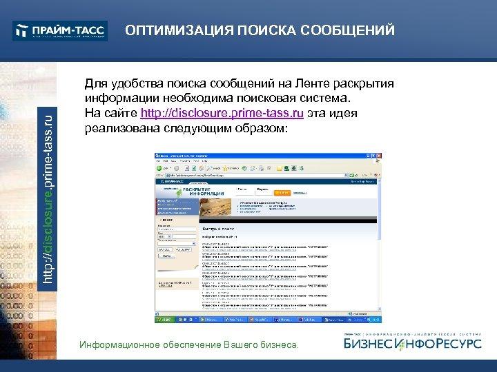 http: //disclosure. prime-tass. ru ОПТИМИЗАЦИЯ ПОИСКА СООБЩЕНИЙ Для удобства поиска сообщений на Ленте раскрытия