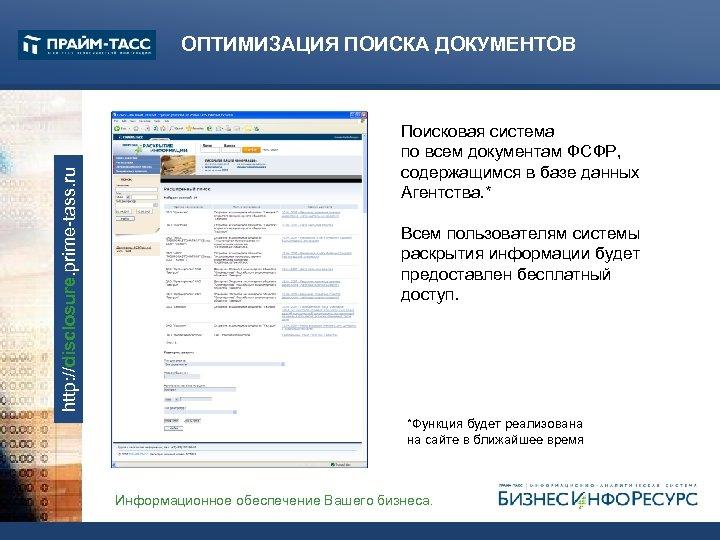 http: //disclosure. prime-tass. ru ОПТИМИЗАЦИЯ ПОИСКА ДОКУМЕНТОВ Поисковая система по всем документам ФСФР, содержащимся